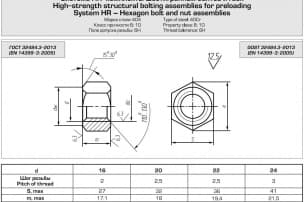 High-strength structural bolting assemblies for preloading, GOST 32484.3-2013