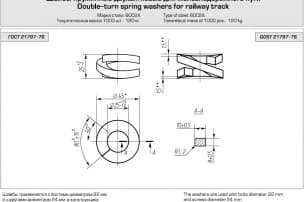 Double-turn spring washers for railway track, GOST 21797-76