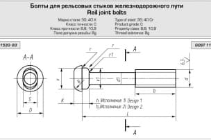 Reil joint bolts, GOST 11530-93